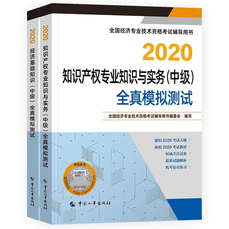 2020年全国中级经济师考试全真模拟测试 知识产权专业+经济基础 全套2本