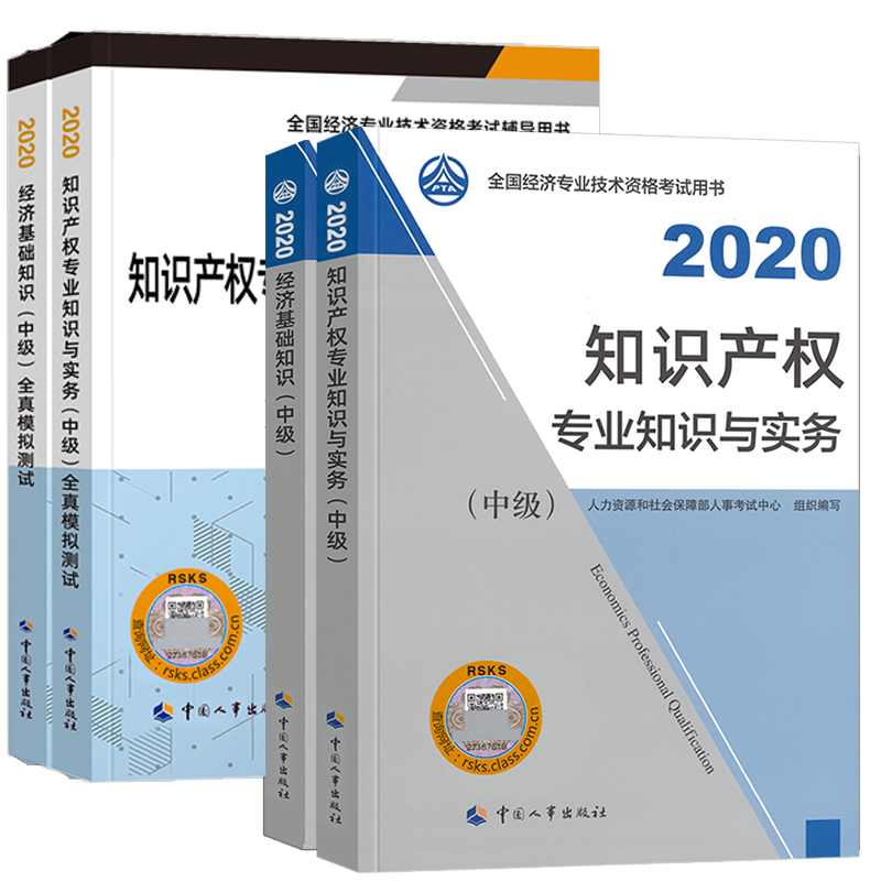 2020年中级经济师考试全真模拟测试 知识产权专业知识与实务 全套共4本