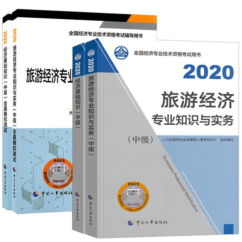 2020年全国中级经济师考试教材+全真模拟测试 旅游经济+经济基础 全套共4本