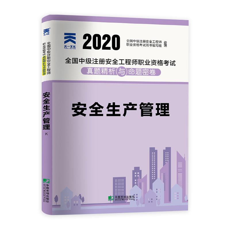 天一2020年中级注册安全工程师考试真题精析与命题密卷 安全生产管理