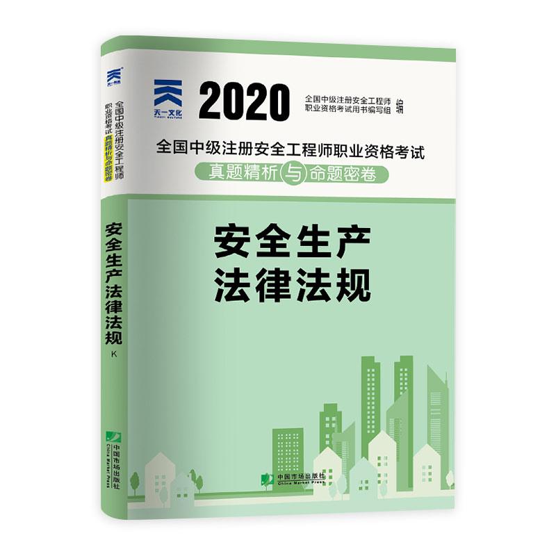 天一2020年中级注册安全工程师考试真题精析与命题密卷 安全生产法法律法规
