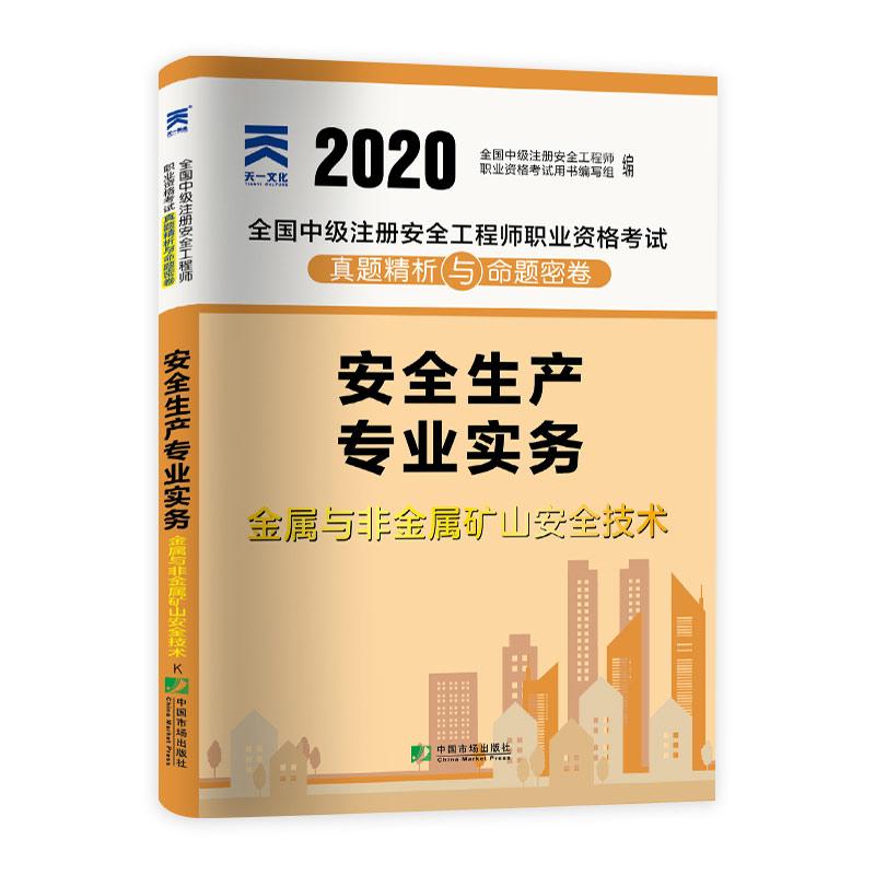 天一2020年中级注册安全工程师考试真题精析与命题密卷 安全生产专业实务 金属与非金属矿山安全技术