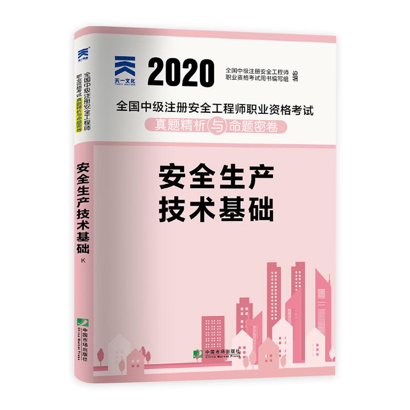 天一2020年中级注册安全工程师考试真题精析与命题密卷 安全生产技术基础