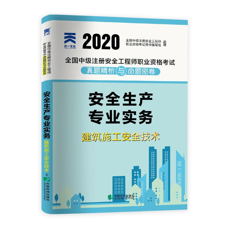 天一2020年中级注册安全工程师考试真题精析与命题密卷 安全生产专业实务 建筑施工安全技术