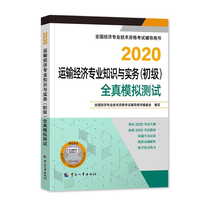 2020年全国初级经济师考试全真模拟测试 运输经济专业知识与实务