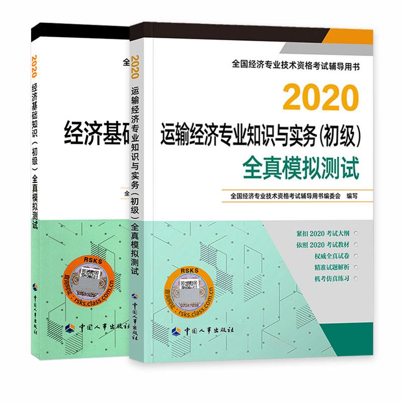 备考2021年全国初级经济师考试全真模拟测试 运输经济+经济基础 全套共2本