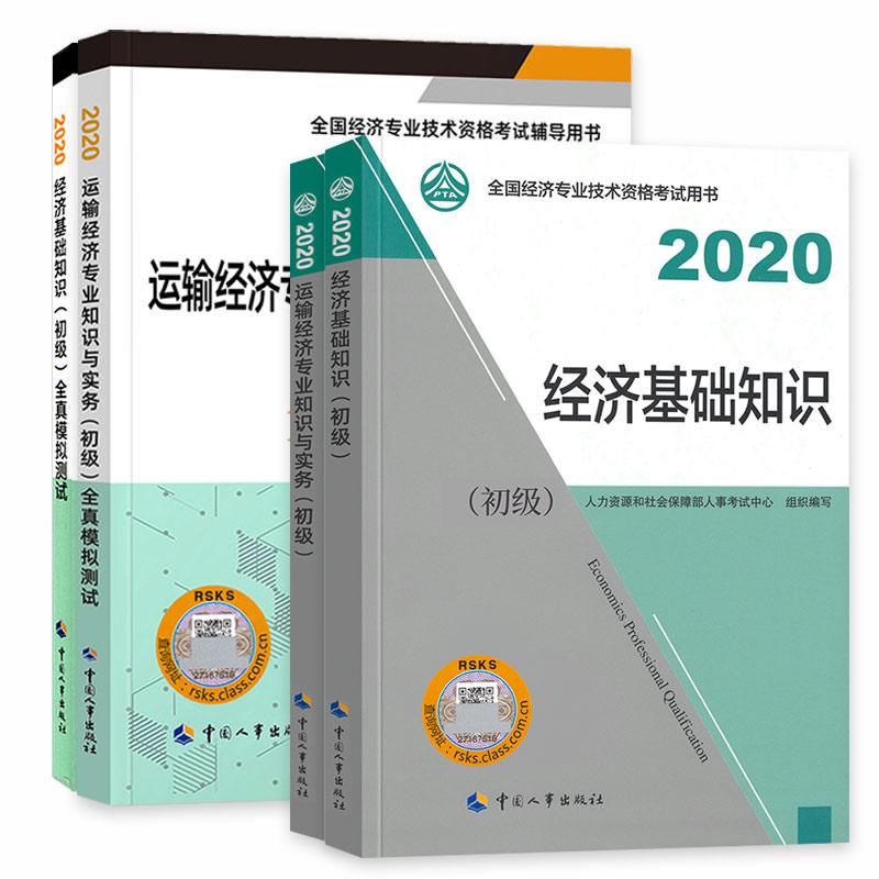 2020年全国初级经济师考试教材+全真模拟测试 运输经济专业+经济基础 全套共4本