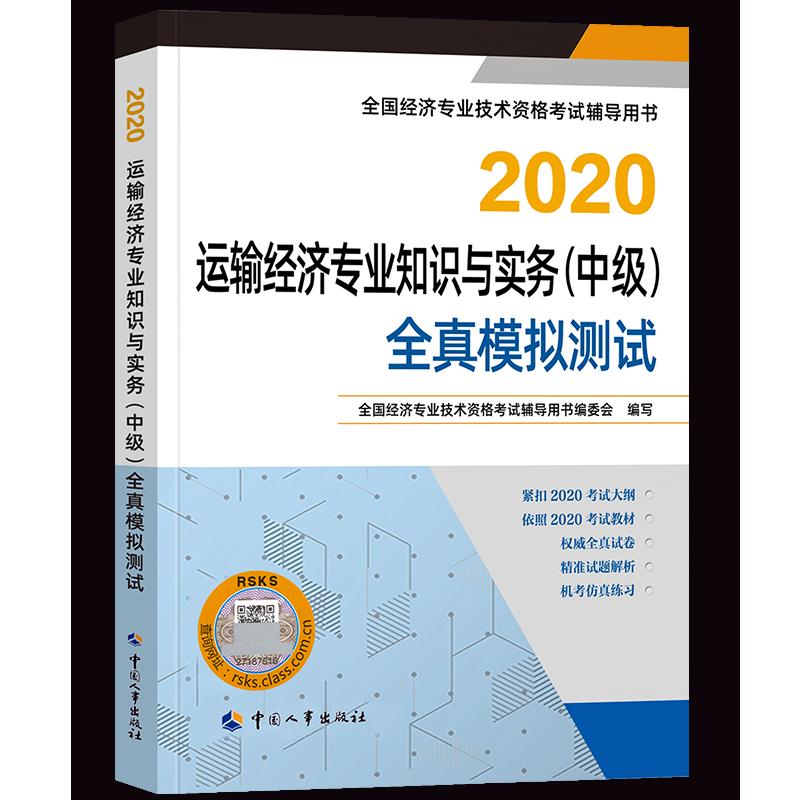 【停售10.23】2020年全国中级经济师考试全真模拟测试 运输经济专业知识与实务