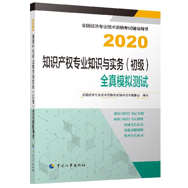 2020年全国初级经济师考试全真模拟测试 知识产权专业知识与实务