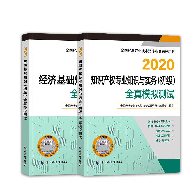 备考2021年全国初级经济师考试全真模拟测试 知识产权+经济基础 全套共2本