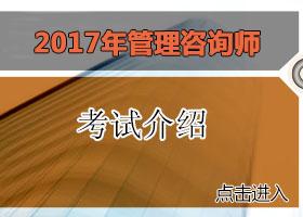 2017年管理咨询师考试介绍