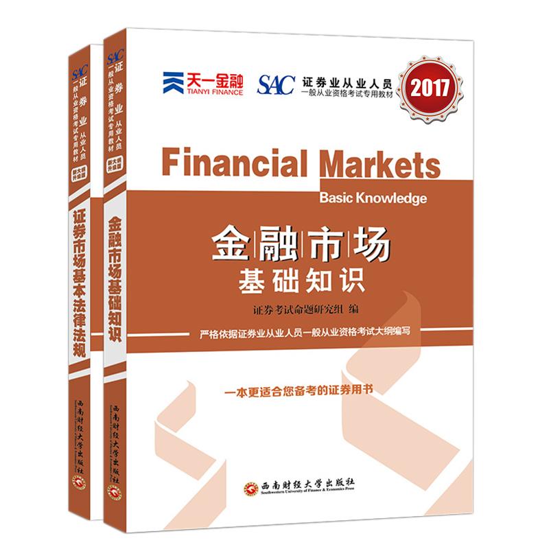 天一2017年证券从业人员资格考试专用教材 共2本 金融市场基础知识+证券市场法律法规