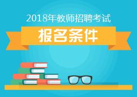 2018年教师招聘报考条件