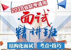 2018省联考面试精讲班