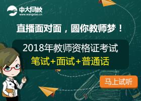 2018年教师资格考试直播课