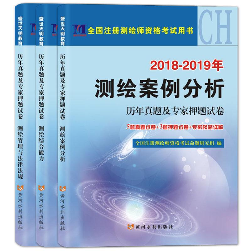 天明2019年注册测绘师考试历年真题及押题试卷 全套共3本