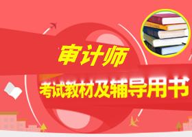审计师新宝5登录地址热销教材及辅导