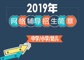 2019教师资格统考网络课程火热招生