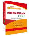 教育理论基础知识(中