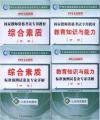 2014年最新版百川国家教师资格考试专用教材+标准预测试卷及专家详解[中学]综合素质+教育知识与能力(全套共4本)