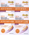 2014年国家执业药师资格考试辅导用书(西药学)第八版(全套共4本)