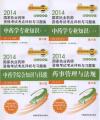 2014年国家执业药师资格考试考点评析与习题集(中药学)第六版(全套共4本)