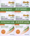 2014年国家执业药师资格考试考点评析与习题集(西药学)第六版(全套共4本)