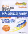 2014年国家执业药师资格考试历年真题试卷及解析(药学专业)第六版