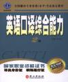 英语口译综合能力(2级)含光盘-2013年最新修订版全国翻译专业资格(水平)考试指定教材
