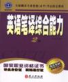 英语笔译综合能力(2级)-2014年最新修订版全国翻译专业资格(水平)考试指定教材