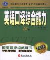 英语口译综合能力(3级)含光盘-2013年最新修订版全国翻译专业资格(水平)考试指定教材