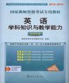 英语学科知识与教学能力(初级中学)-2014-2015年国家教师资格考试专用教材