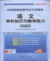 语文学科知识与教学能力(高级中学)-2014-2015年国家教师资格考试专用教材