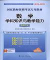 数学学科知识与教学能力(高级中学)-2014-2015年国家教师资格考试专用教材