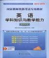 英语学科知识与教学能力(高级中学)-2014-2015年国家教师资格考试专用教材