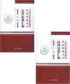 法律法规汇编(上下册)-2014年全国企业法律顾问执业资格考试用书