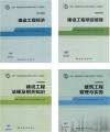 2014年全国一级建造师执业资格考试教材第四版(含建筑专业)全套共4本
