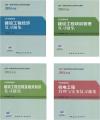 2014年版全国一级建造师执业资格考试复习题集(含机电专业)全套共4本