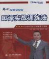 口译实战训练法(DVD版)