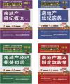 2014年全国房地产经纪人执业资格考试最后九套题(第3版)全套共4本