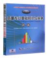 质量专业基础知识与实务(初级)-2014年修订版全国质量专业技术人员职业资格考试用书