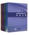 2015年全国物业管理师资格考试参考教材 全套共5本含大纲 沿用2014年版