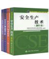 2015年全国注册安全工程师执业资格考试辅导教材(沿用2011年版 含大纲)全套共5本