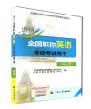 职称英语(综合类)含光盘-2015年全国专业技术人员职称外语等级考试用书
