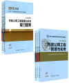 2015年二级建造师教材+复习题集 市政工程管理与实务专业(全套6本)