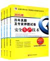 天明2015全国注册安全工程师考试历年真题及专家押题试卷(全套4本)