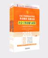 2015年社会工作者职业水平考试考点精讲·真题自测(中级)全套共3本