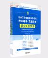 2015年社会工作者职业水平考试考点精讲·真题自测(初级)全套共2本
