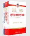 2015年国家执业药师资格考试考试指南(西药学)全套共5本含大纲