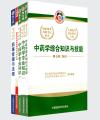 正版现货 2015年国家执业中药师资格考试指南(中药学)全套共5本含大纲